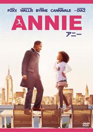 ANNIE / アニー