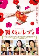 maiko_DVD_rental