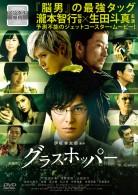 GH_DVD_rental_jk