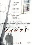 VISIT RENTAL DVD ヴィジット