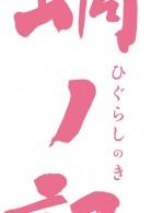 hgrs_logo