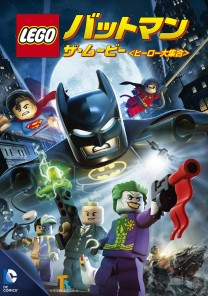 LEGO®バットマン:ザ・ムービー <ヒーロー大集合>