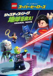 LEGO®スーパー・ヒーローズ: ジャスティス・リーグ<地球を救え!>