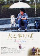 犬と歩けば チロリとタムラ