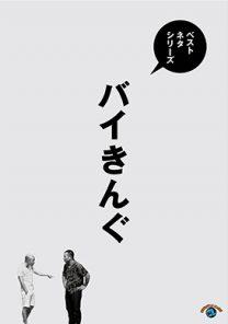 ベストネタシリーズ バイきんぐ