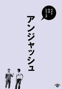 ベストネタシリーズ アンジャッシュ