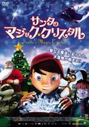 サンタのマジッククリスマス