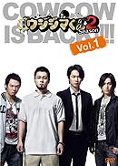 闇金ウシジマくん Season 2 (1~3)