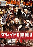 ザ・レイド GOKUDO 【R15+】