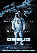 DEBUG / ディバグ