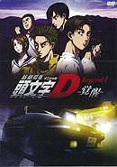 新劇場版 頭文字[イニシャル]D Legend1 -覚醒-