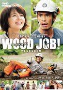 WOOD JOB! ~神去なあなあ日常!~