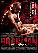 ボーグマン 【R-15+】