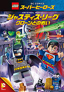 LEGO(R)スーパー・ヒーローズ ジャスティス・リーグ クローンとの戦い LEGO(R)バットマン:ザ・ムービー<ヒーロー大集合>