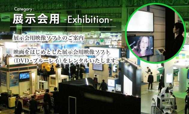展示会用 -Exhibition-