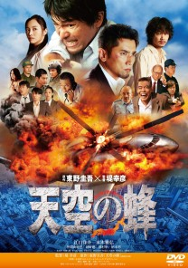 天空の蜂 <DVD>