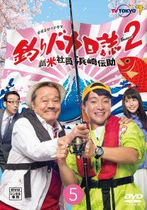 釣りバカ日記season2 Vol.1~5