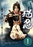 猫忍 Vol.1~4