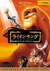 ライオン・キングシリーズ