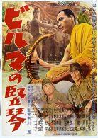 ビルマの竪琴 総集編