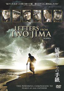 硫黄島からの手紙
