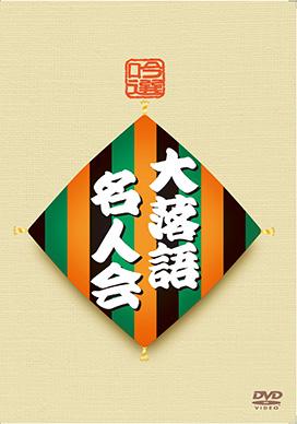 吟選 大落語名人会 (4枚組)