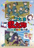TVアニメ「忍たま乱太郎」せれくしょん『忍たま大運動会の段』
