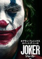 ジョーカー (R-15+)