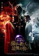 魔界探偵ゴーゴリⅢ 蘇りし者たちと最後の戦い