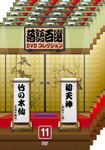落語百選DVDコレクション11-15、セット3