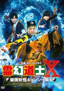 霊幻道士X 最強妖怪キョンシー現る!