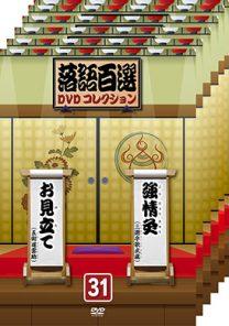 落語百選DVDコレクション31-35、セット7